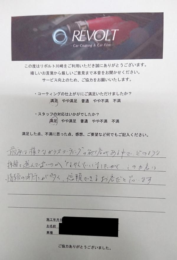 東京都多摩市T様