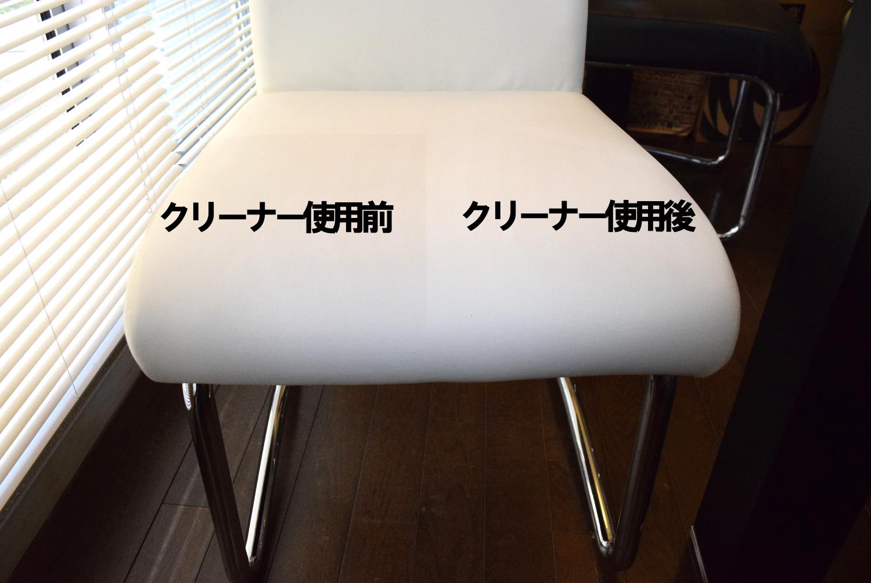 椅子クリーナー前後1