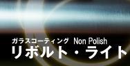 リボルトライト(Nonpolish)